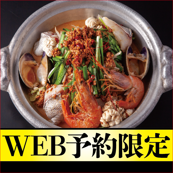 【WEB予約限定】もつ鍋ハーフプラン 1800円(税別)