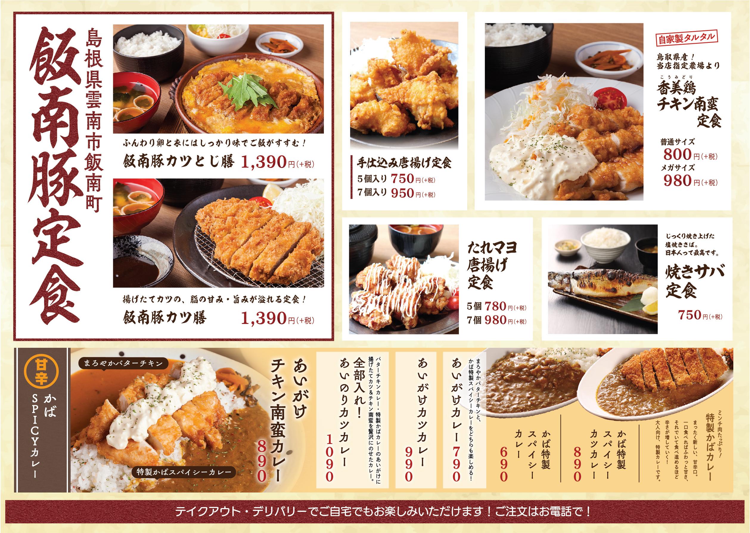 雲南店ランチ